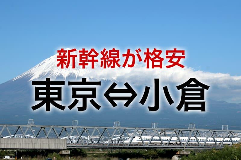 東京⇔小倉 新幹線が格安
