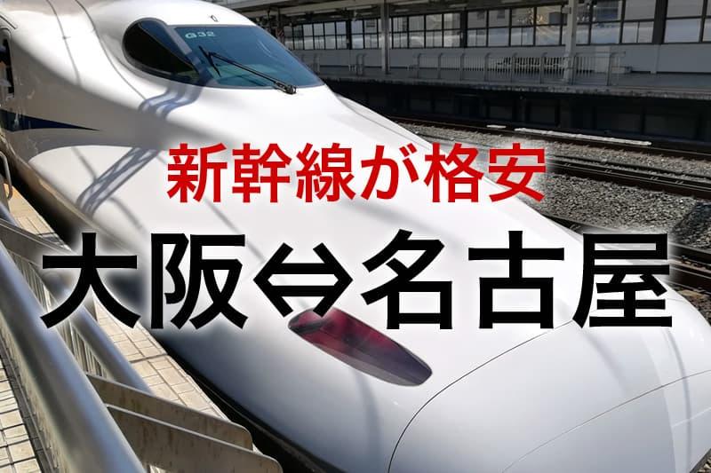 大阪⇔名古屋 新幹線が格安