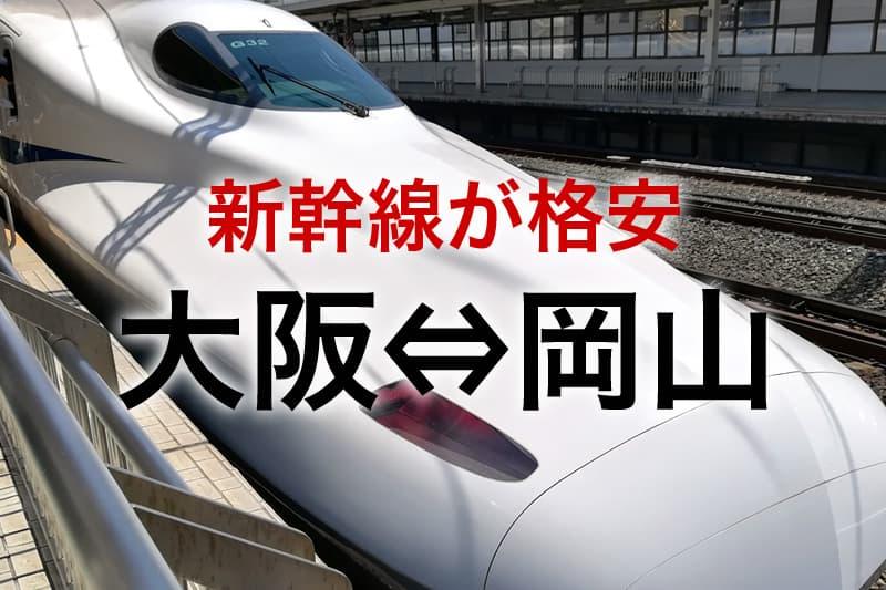 大阪⇔岡山 新幹線が格安