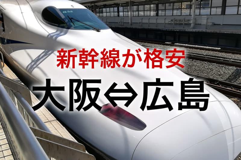 大阪⇔広島 新幹線が格安