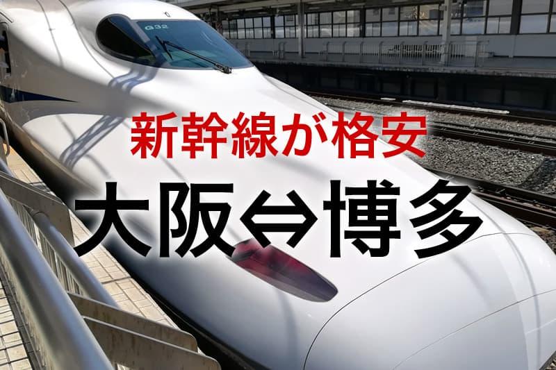 大阪⇔博多 新幹線が格安