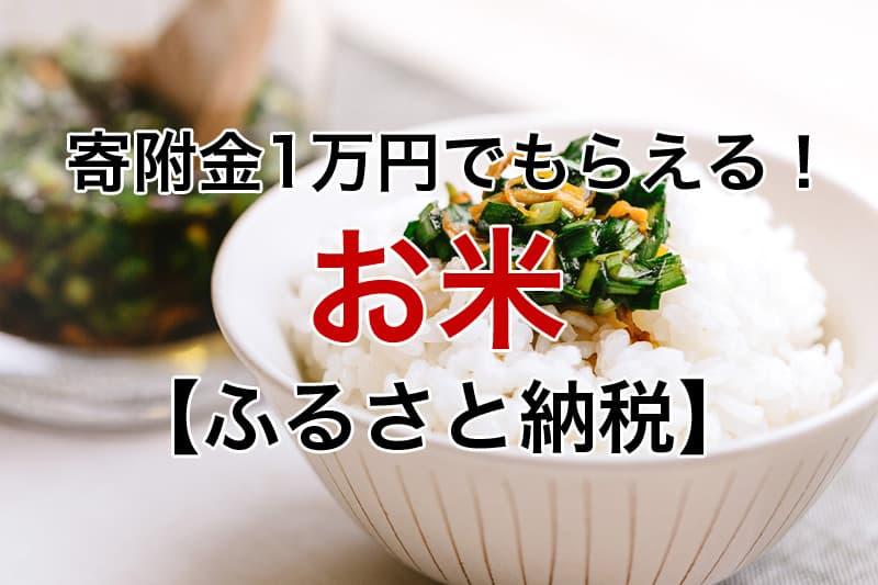 寄附金1万円~もらえる お米 ふるさと納税