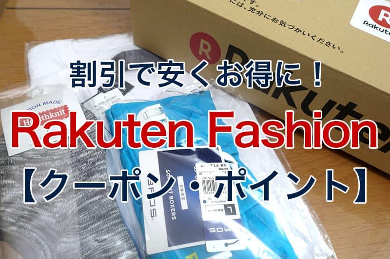 割引で安くお得に Rakuten Fashion クーポン ポイント