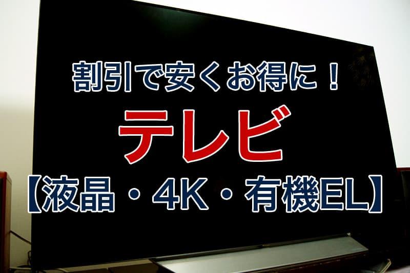 割引で安くお得に!テレビ 液晶・4K・有機EL