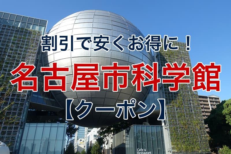 割引で安くお得に 名古屋市科学館 クーポン