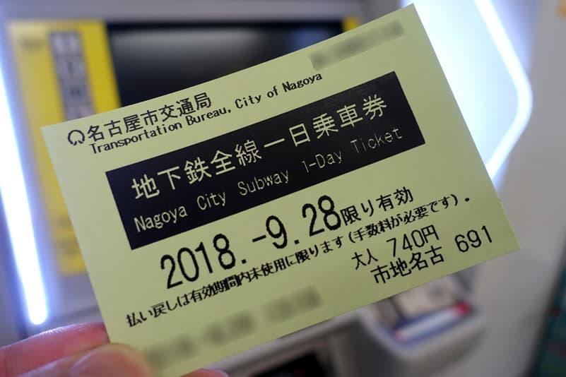 地下鉄全線一日乗車券
