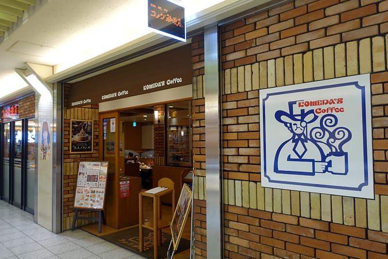 コメダ珈琲店 エスカ店