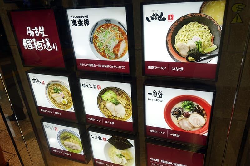 名古屋驛麺通り