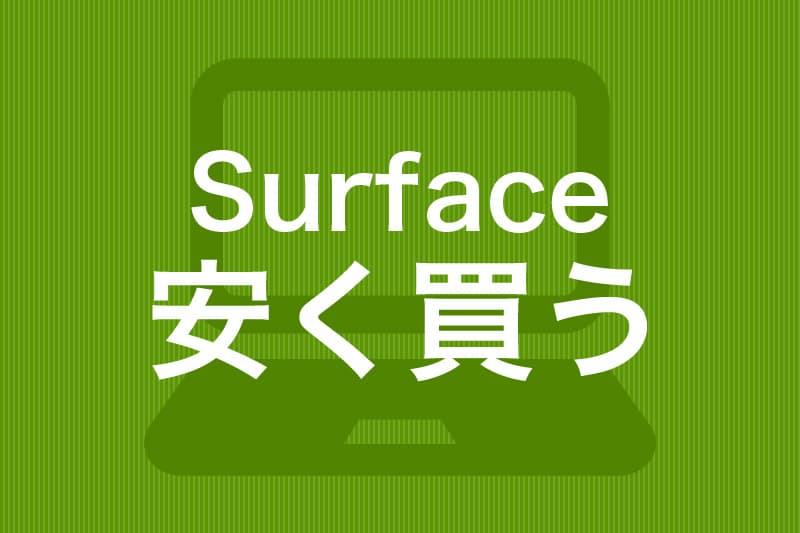 Surface 安く買う