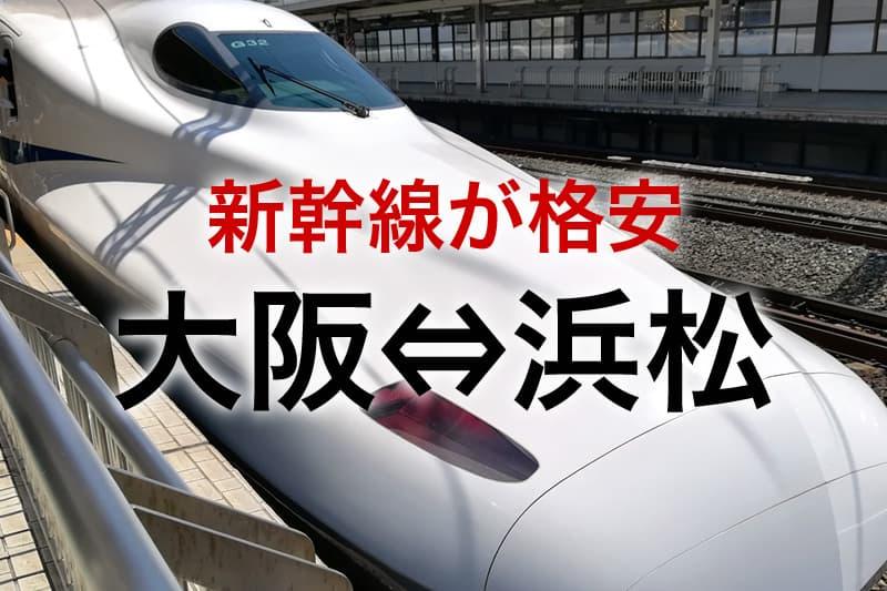 大阪⇔浜松 新幹線が格安