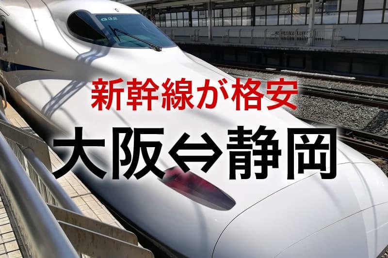 大阪⇔静岡 新幹線が格安