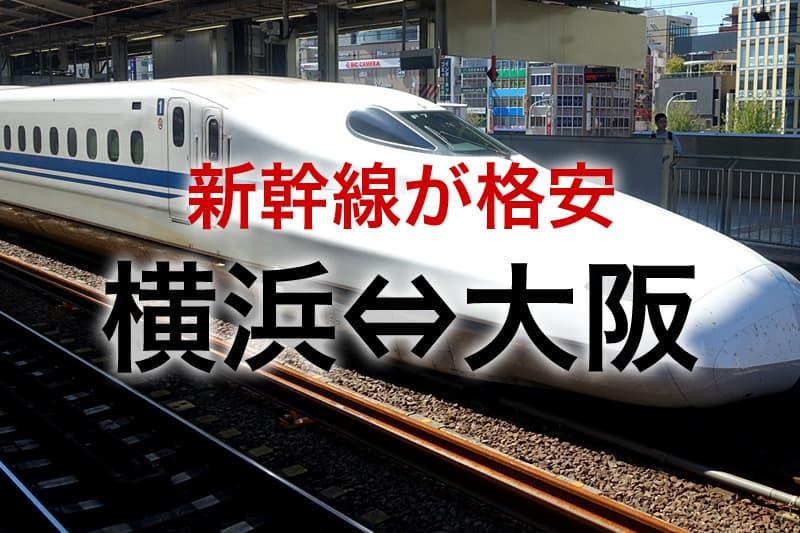 横浜⇔大阪 新幹線が格安