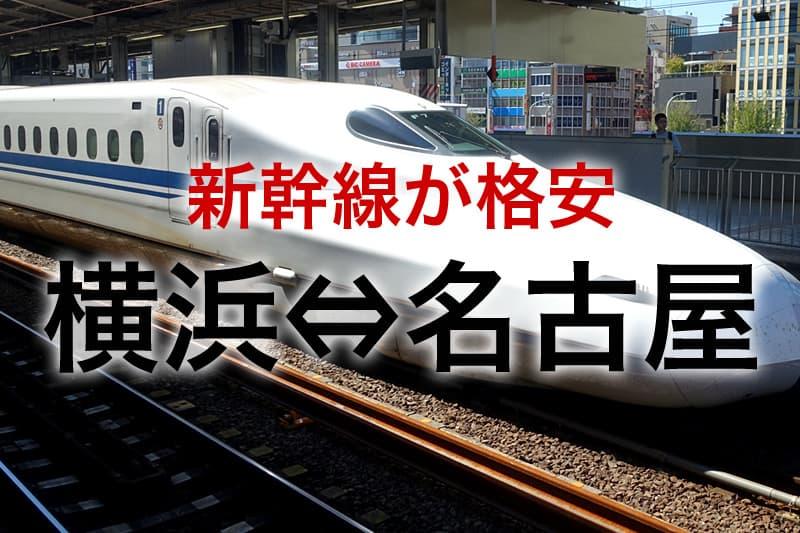 横浜⇔名古屋 新幹線が格安