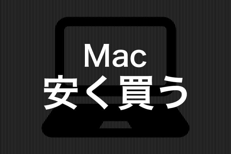 Mac 安く買う