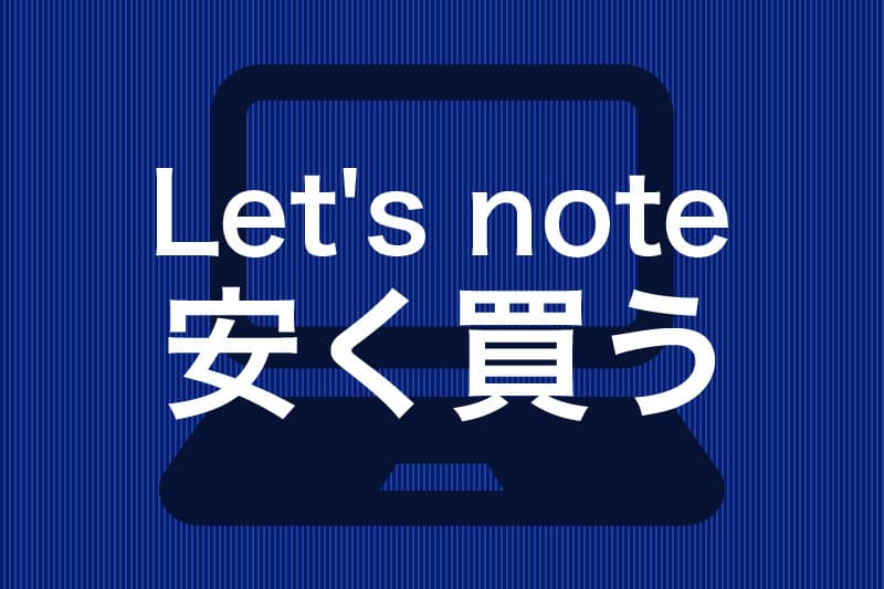 Let's note 安く買う