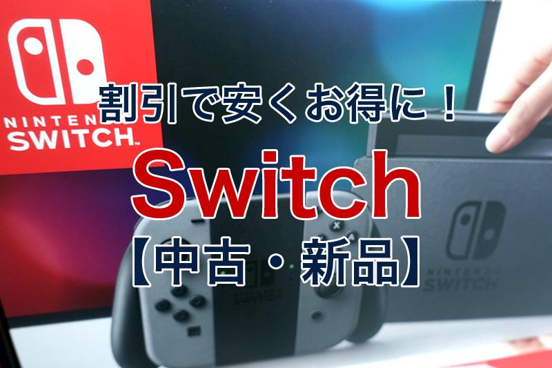 割引で安くお得に Nintendo Switch 中古 新品