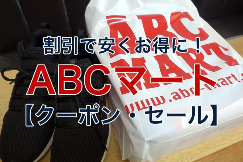 割引で安くお得に!ABCマート クーポン・セール