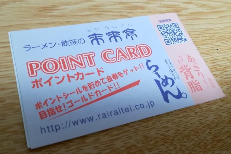 来来亭ポイントカード