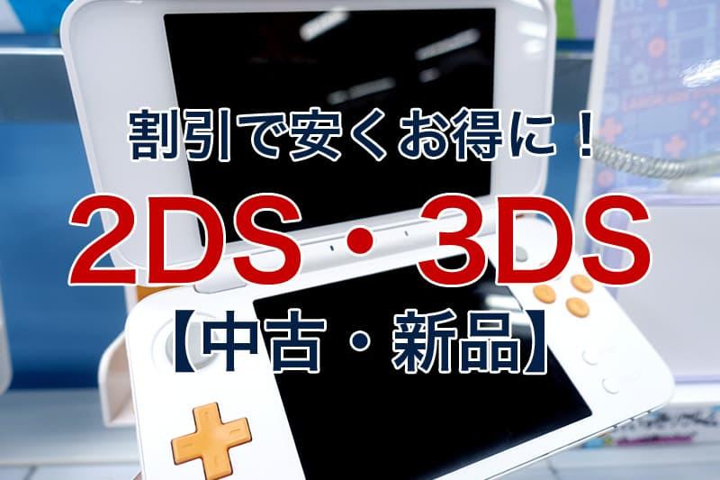 割引で安くお得に 2DS・3DS 中古 新品