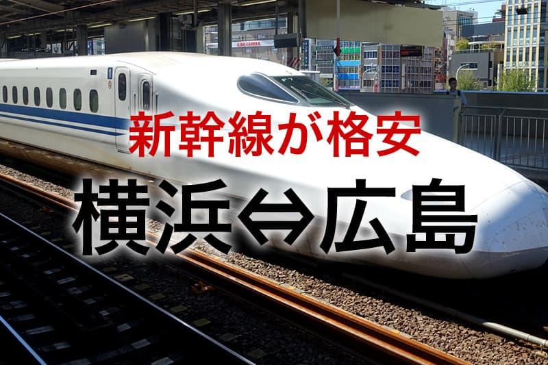 横浜⇔広島 新幹線が格安