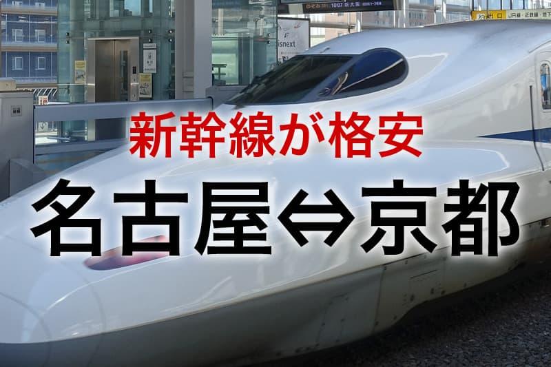 名古屋⇔京都 新幹線が格安