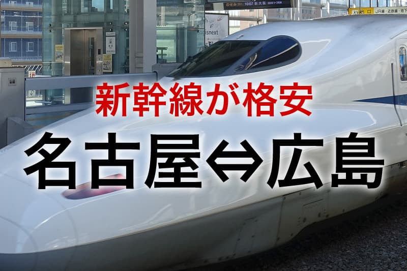 名古屋⇔広島 新幹線が格安