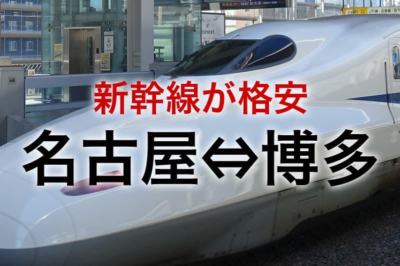 名古屋⇔博多 新幹線が格安