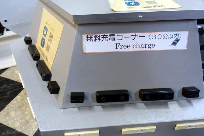 無料充電コーナー
