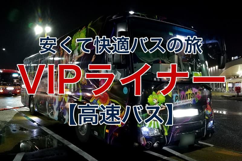 安くて快適バスの旅 VIPライナー 高速バス