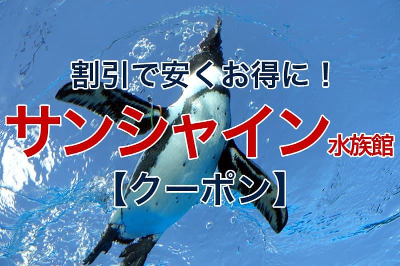 割引で安くお得に サンシャイン水族館 クーポン