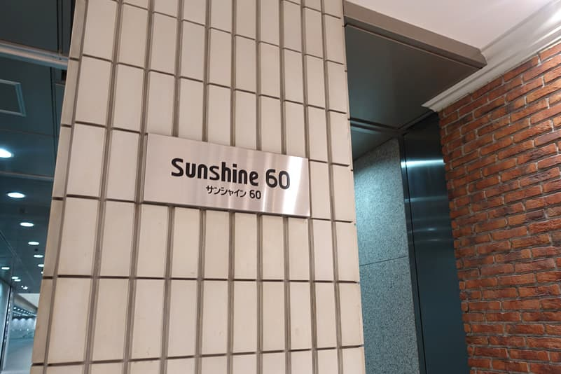 サンシャイン60