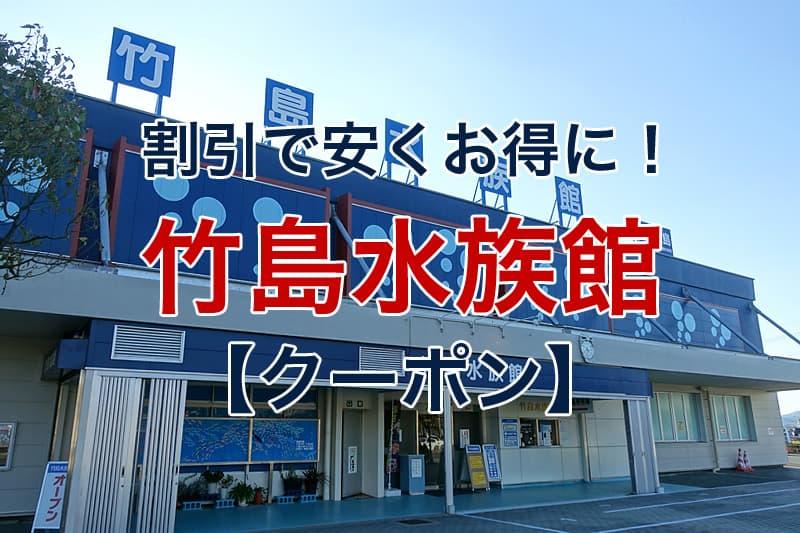割引で安くお得に 竹島水族館 クーポン