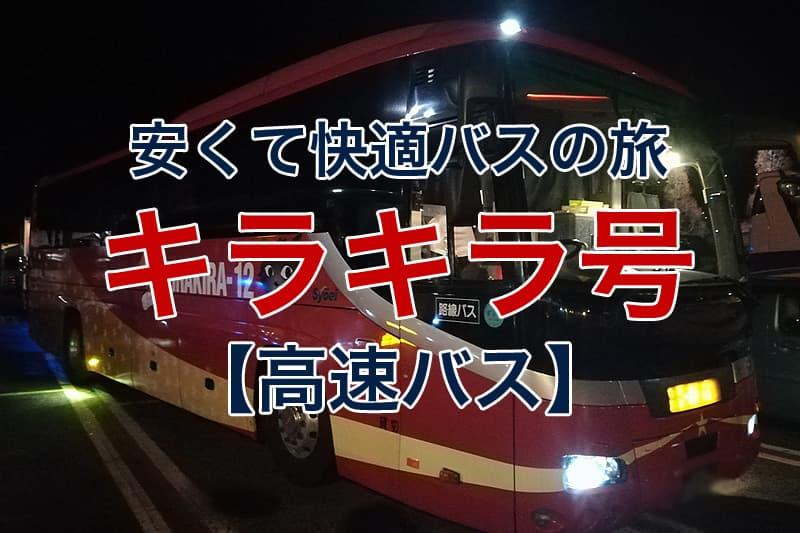 安くて快適バスの旅 キラキラ号 高速バス