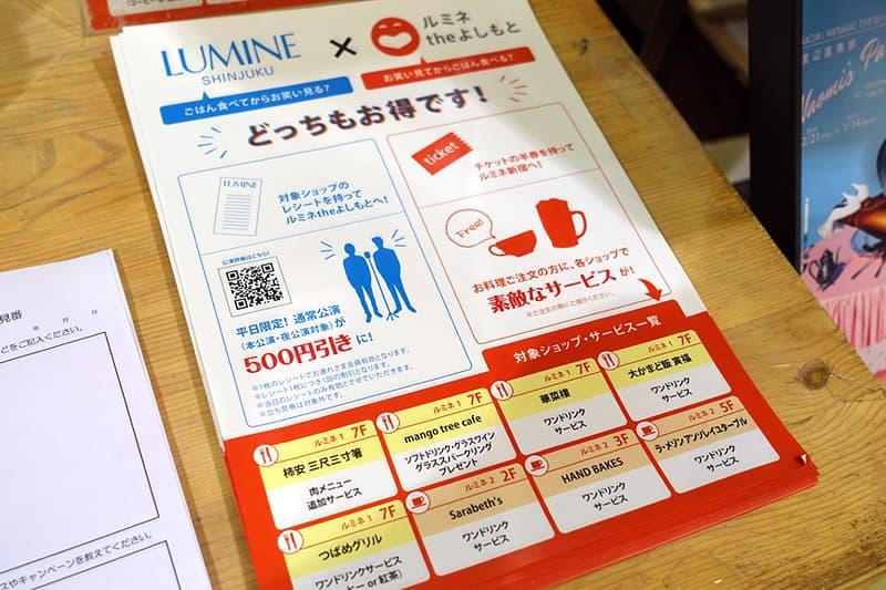 LUMINE × ルミネtheよしもと