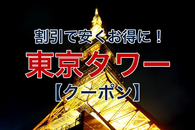 割引で安くお得に 東京タワー クーポン