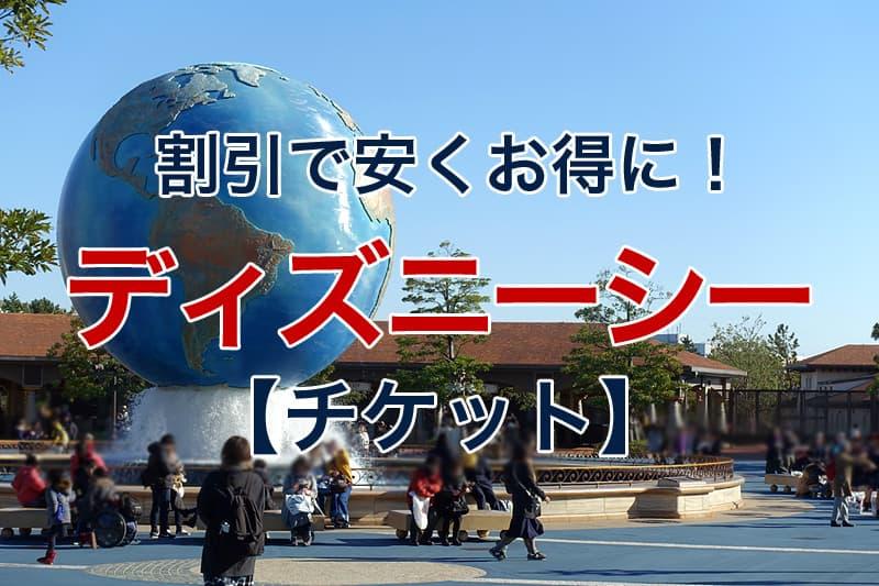 割引で安くお得に 東京ディズニーシー チケット