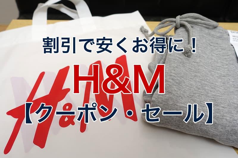 割引で安くお得に H&M クーポン セール