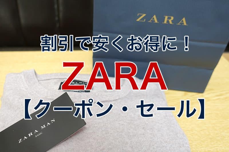 割引で安くお得に ZARA クーポン セール
