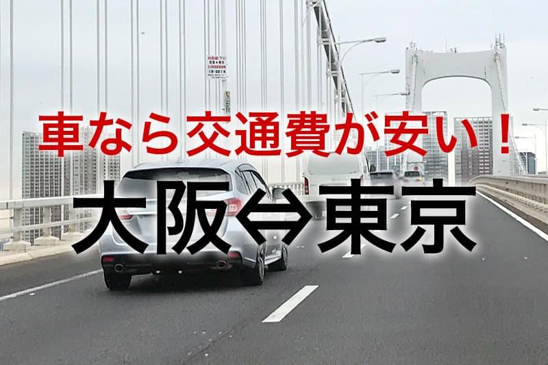 車なら交通費が安い!大阪 東京