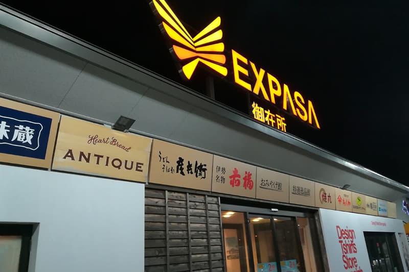 EXPASA御在所
