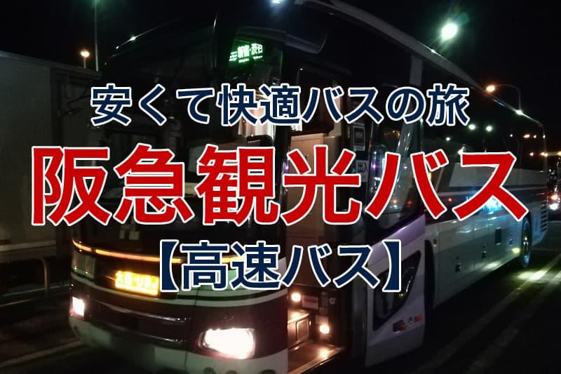 安くて快適バスの旅 阪急観光バス 高速バス