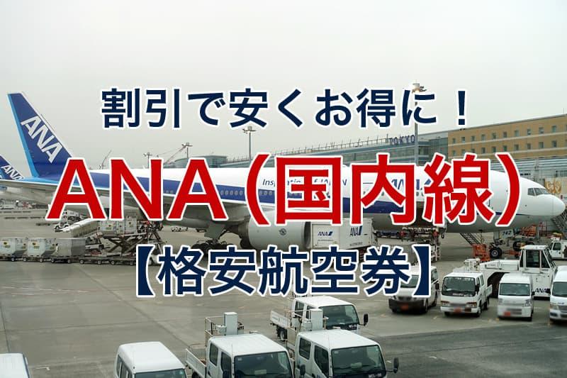 割引で安くお得に ANA(国内線) 格安航空券