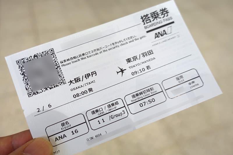 伊丹チケット