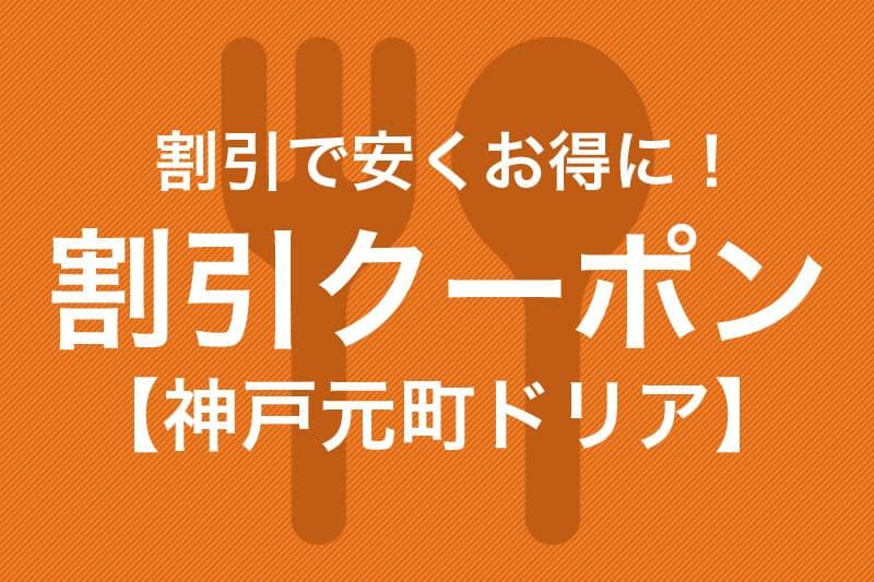 割引で安くお得に!神戸元町ドリアの割引クーポン