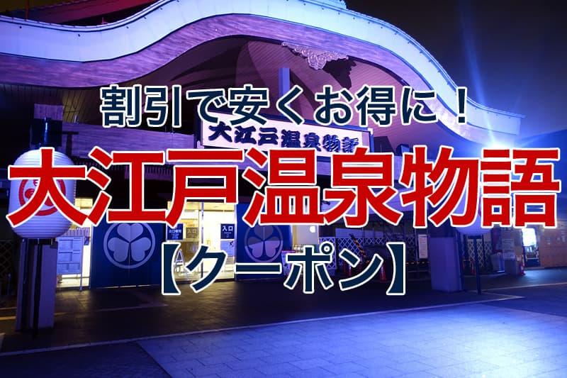 割引で安くお得に 大江戸温泉物語 クーポン