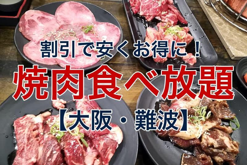 割引で安くお得に 焼肉食べ放題 大阪 難波