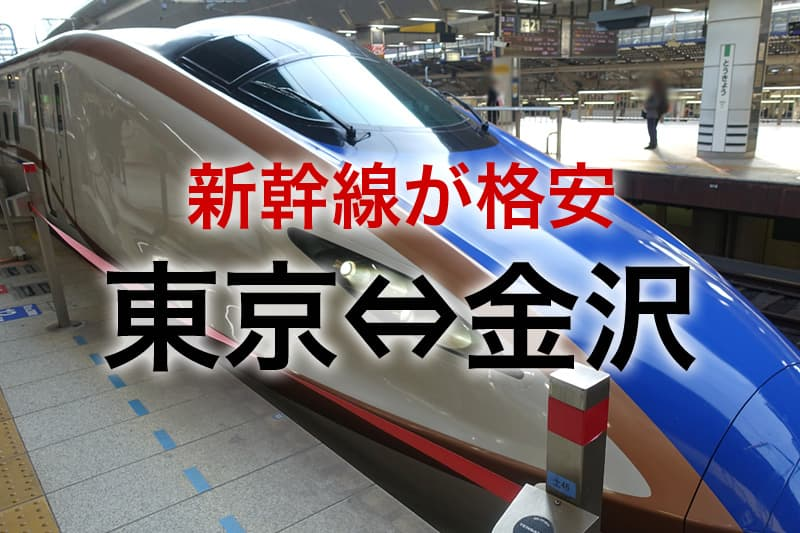 東京⇔金沢 新幹線が格安