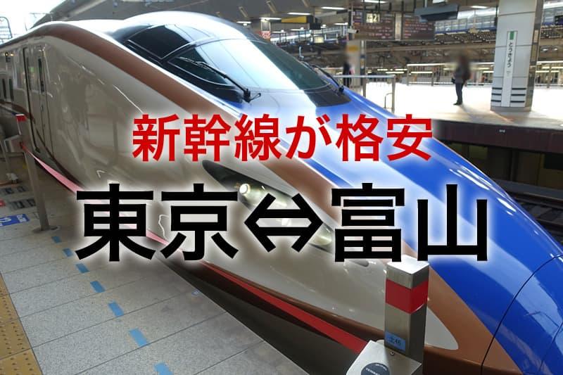 東京⇔富山 新幹線が格安