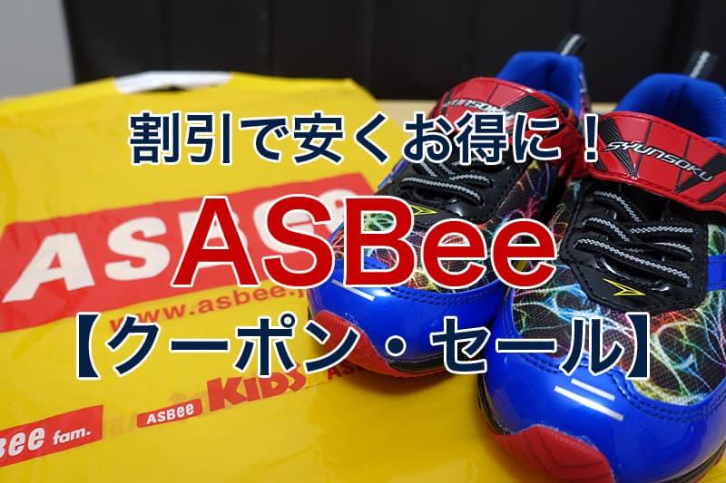 割引で安くお得に ASBee クーポン セール