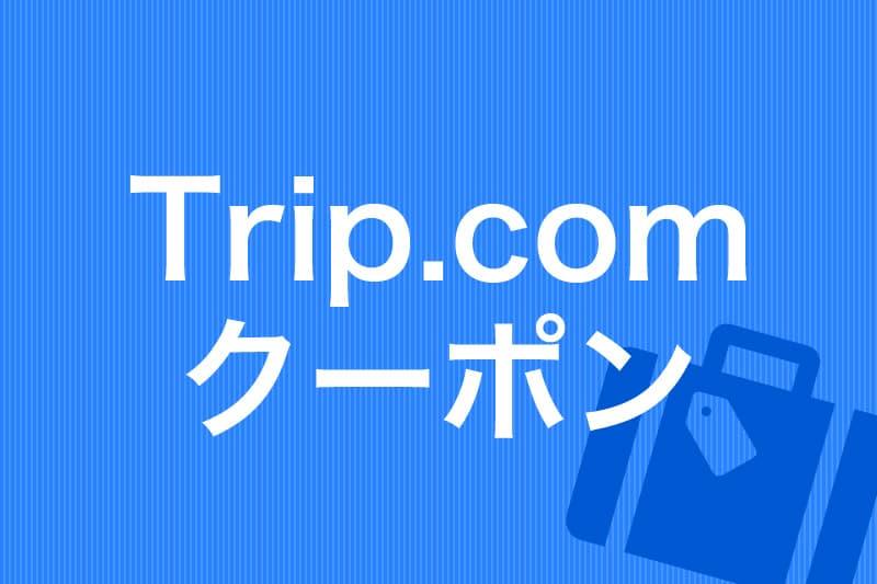 Trip.com クーポン